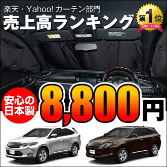 【Made in Japan】Goods to enjoy comfortable spend the night in car! Recommended for drive! Privacy sunshade TOYOTA HARRIER 60 series Front-set Hybrid Curtain Lightproof Nap Anti-theft Nursing Outdoor Custom parts Interior Ecology Safety Vehicle
