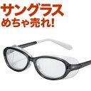 花粉症予防、紫外線対策で人気のキッズメガネ(子供用メガネ)。黄砂 pm2.5 レーシック術後 安心