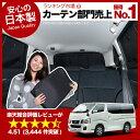 【吸盤+15個】高品質の日本製!新型キャラバンNV350 カ...