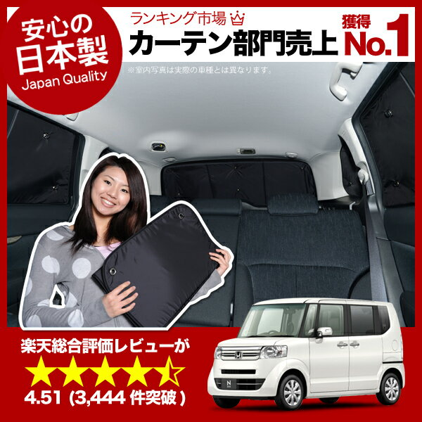【吸盤+15個】高品質の日本製!N BOX N-...の商品画像