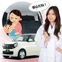 【車で授乳】ベビーカーと合わせて購入、とっても便利!子育てママが授乳に推奨!ベビー服の着替え 離乳食の食事 おむつ交換やおしりふき、ねんねにも活躍!高品質の日本製! N-ONE JG1/2系(エヌ ワン) カーテン不要遮光防水プライバシーサンシェード リア用