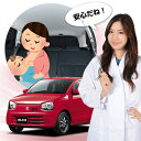 【車で授乳】ベビーカーと合わせて購入、とっても便利!子育てママが授乳に推奨!ベビー服の着替え 離乳食の食事 おむつ交換やおしりふき、ねんねにも活躍!高品質の日本製! アルトHA36S カーテン不要遮光防水プライバシーサンシェード リア用
