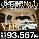 ■高品質の日本製!新型アルフ...
