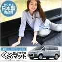 デリカD5 段差解消シートクッション 車 マット 軽量マット...