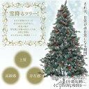 クリスマスツリー 北欧 210cm おしゃれ タペストリー ...