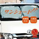 サンシェード 車 日除け 車用 フロントガラス 自動車 フロ...