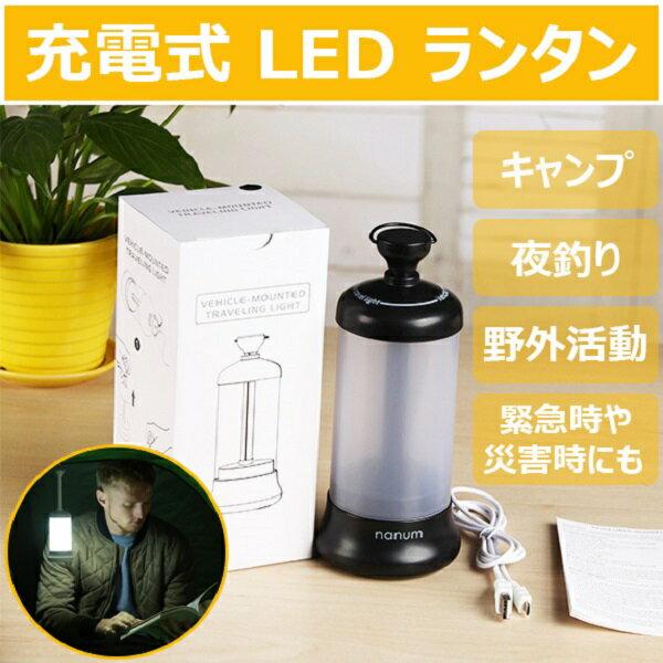 LEDランタンUSB充電式マグネット付きキャンプアウトドア緊急時夜間作業災害時懐中電灯夜釣り灯りキャ