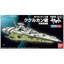 バンダイ メカコレクション 07 ククルカン級(宇宙戦艦ヤマト2199)
