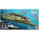 バンダイ メカコレクション 08 ナスカ級(宇宙戦艦ヤマト2199)