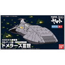 バンダイ メカコレクション 11 ドメラーズIII世(宇宙戦艦ヤマト2199)
