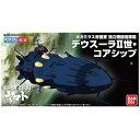 バンダイ メカコレクション 18 デウスーラII世・コアシップ(宇宙戦艦ヤマト2199)