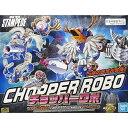 バンダイ ワンピース チョッパーロボ TVアニメ20周年記念 「ONE PIECE STAMPEDE」カラーVer.セット