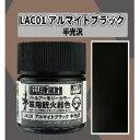 GSIクレオス Mr.カラー特色 リトルアーモリカラー アルマイトブラック LAC01