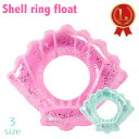 シェルフロート 浮き輪 貝殻 子供用 大人用 フロート 水遊び 可愛い 夏 海 川 ビーチ プール おもしろ浮輪 オシャレ浮輪 持ち手付き SNS映え