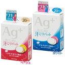 【汗とりパット】Ag+銀イオンパワー配合!汗とりパット ATP-20P ホワイト・ベージュ[アイリス...