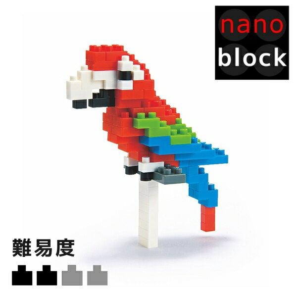 【取寄品】12才から★ナノブロック ベニコンゴウインコ nanoblock 動物シリーズ NBC-034[SmaSTATION/ペット/いんこ/カワダ・インコ・鸚鵡・オウム・ブロック]【TC】【0829_rec】【RCP】