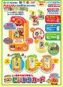 【在庫品】1.5才から覚える生活習慣、ごあいさつ!アンパンマン せいかつカード【セガトイズ・知育・玩具・プレゼントに・おもちゃ・カードで覚える・知育玩具・クリスマス】【D】【HW】 enetshop1207-Ab【a_2sp1215】02P21Feb12