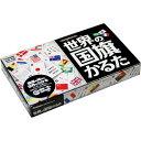世界の国旗かるた Q750257[エンブレインシリーズ/頭のよくなるシリーズ/知育玩具/学習玩具/学研ステイフル]【TC】
