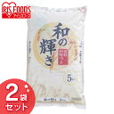 ショッピングアイリスオーヤマ 和の輝き 5kg×2袋セット 送料無料 お米 米 10kg 精米 こめ 送料無料 アイリスオーヤマ