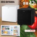 《20日エントリーでP5倍》冷蔵庫 ノンフロン冷蔵庫 1ドア 42L ホワイト ブラック送料無料 冷蔵庫 れいぞうこ 料理 調理 一人暮らし 冷蔵庫 独り暮らし 1人暮らし 家電 食糧 冷蔵 保存 保存食 食糧 白物 単身 コンパクト キッチン リビング アイリスオーヤマ
