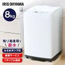 洗濯機 8.0kg 全自動洗濯機 8.0kg IAW-T80...