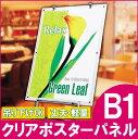 [1090×788mm]ポスターパネル B1サイズ PTP-B1 クリア[映画・アニメ・ゲーム・アイ