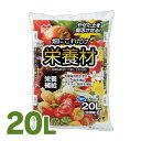 畑にこれだけ栄養材 20L 【アイリスオーヤマ】【RCP】【0829da_ki】【在庫品】【02P04Jul15】