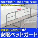 【送料無料】[幅80.5cm〜106cm]差し込み式伸縮ベッ...