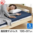 【送料無料】アイリスオーヤマ 高反発マットレス MAK4-S シングルサイズ ネイビー