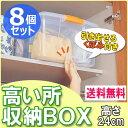 【8個セット】高い所ボックス TB-54【送料無料】 [幅40×奥行55×高さ24cm]押入れ 天袋
