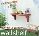 ウォールシェルフ(壁面棚 壁面取り付け棚) WSH-3012[幅約30×奥行約12×高さ約12] ディスプレー棚 飾り棚 天然木使用 ナチュラル DIY キッチン 模様替えアイリスオーヤマ