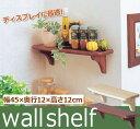 ウォールシェルフ(壁面棚 壁面取り付け棚) WSH-4512[幅約45×奥行約12×高さ約12] ディスプレー棚 飾り棚 天然木使用 ナチュラル DIY キッチン 模様替えアイリスオーヤマ