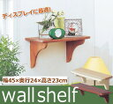 ウォールシェルフ(壁面棚 壁面取り付け棚) WSH-4524[幅約45×奥行約24×高さ約23] ディスプレー棚 飾り棚 天然木使用 ナチュラル DIY キッチン 模様替えアイリス...