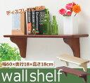 ウォールシェルフ(壁面棚 壁面取り付け棚) WSH-6018[幅約60×奥行約18×高さ約18] ディスプレー棚 飾り棚 天然木使用 ナチュラル DIY キッチン 模様替えアイリスオーヤマ
