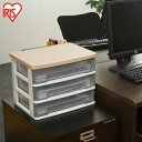 《組立不要》 ウッドトップデスクチェストWTDCW-430Rアイリスオーヤマ (収納用品 ボックス) 収納ケース 収納ボックス