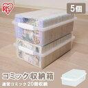 【5個セット】収納ボックス 収納ボックス 大容量 クリアケー...