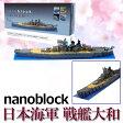【ナノブロック nanoblock ホビー】ナノブロック 日本海軍戦艦 大和 nanoblock NB-004[SmaSTATION スマステーションで紹介! ヤマト 大和型戦艦 一番艦 ナノブロック 河田(カワダ) ブロック遊び 再現]【TC】【取寄品】【PN】