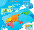 エデュトイちず くもんの世界地図パズル世界の国の大きさや位置を、ピースをはめながら自然に覚えます!【知育玩具 学習玩具 ドリル くもん出版 はめ込み]【TC】