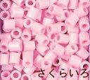 【取寄品】パーラービーズ単色 5079 さくらいろ(1000ピース入) [アイロンビーズ/5才から★/知育玩具/河田(カワダ)]【T】 enetshop1207-Ab