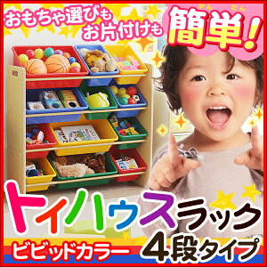 トイハウスラック ビビット おもちゃ カラフル ボックス 子供部屋