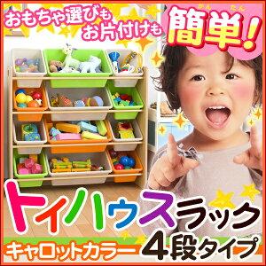 トイハウスラック キャロット おもちゃ カラフル ボックス 子供部屋