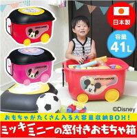 【おもちゃ収納収納ケースお片付け子供部屋収納ボックスディズニー錦化成ミッキーマウスミニーマウス窓付きおもちゃ箱ピップ】