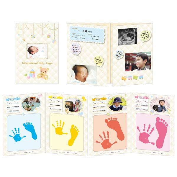 ≪出産祝い・記念に≫おたんじょうきろく手がたでくらべるアニバーサリーアルバム(お誕生記録手形で比べる