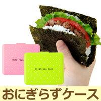 簡単おにぎらずキット&ケースピンク76441【D】【お弁当アイデアグッズ遠足おにぎり型のりパンチ簡単】