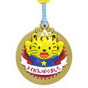 樂天商城 - 【メダル】3Dビッグメダル トラ【運動会 体育祭】アーテック 【TC】【RCP】【05P04Jul15】