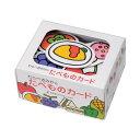 【イラストカード 食べ物カード】わらべきみかのたべものカード【知育玩具】幻冬舎エデュケーション 【TC】【RCP】