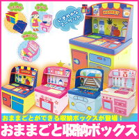 ままごと収納ボックスマーケット/14761・キッチン/14762【TD】【UC】【収納BOXおもちゃ箱おもちゃ収納子供キッズケース畳める】