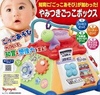 【ベビーおもちゃ知育玩具】やみつきごっこボックス【リニューアル赤ちゃんの好奇心を刺激する楽しいおもちゃが詰まってます!手や指の運動赤ちゃんのおもちゃ育脳】ローヤル【TC】