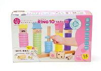 リング10RING10はじめてのつみきRING10つみきの王国G03-1177【送料無料】(1歳半から)リニューアル人気商品手先の練習に【ディンギー木製玩具知育玩具おもちゃ木のおもちゃWOODYPUDDYリングテン】