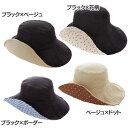 【UVカット 帽子】折りたためるリバーシブルUV帽子【紫外線...